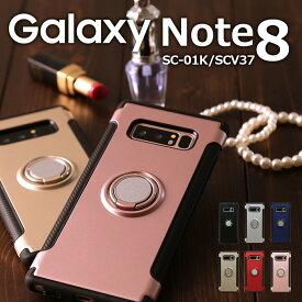 ギャラクシーノート8 Galaxy Note8 SC-01K SCV37 リング付き耐衝撃ケース | スマホ ケース スマホ カバー docomo ハードケース おしゃれ エレガント 可愛い キレイめ GalaxyNote8 シンプル 指輪 リング付き スマホケース リング付きケース スマホ
