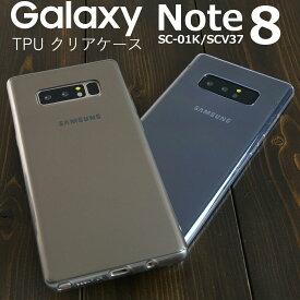 スマホケース 韓国 Galaxy Note8 ケースSC-01K SCV37TPU クリアケーススマホ ケース スマホ カバーdocomoクリアカバー おしゃれ かわいい アンドロイド ギャラクシー 送料無料 携帯ケース スマホカバー tpuケース ソフト ソフトケース 携帯カバー