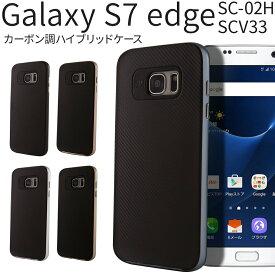 Galaxy S7 edge SC-02H SCV33 ハイブリッドケース ポリカーボネート 衝撃緩和 衝撃吸収 スマホケース スマホカバー ギャラクシー docomo au カバー ケース 人気 ブランド おしゃれ かっこいい スマートフォンケース ポイント消化