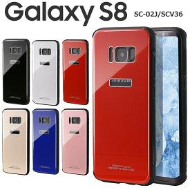Galaxy S8 ケースS8 SC-02J SCV36 背面9Hガラスケーススマホ ケース スマホ カバー ギャラクシーS8 ギャラクシー Android アンドロイド クリスタルケース アンドロイドケース かっこいい おしゃれ 大人 Crystal ガラス スマホカバー シンプル ピンク ゴールド