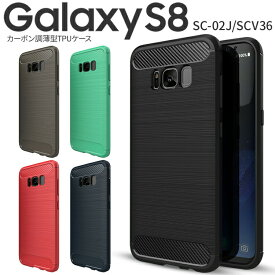 ギャラクシー S8 Galaxy S8 SC-02J SCV36 カーボン調TPUケース | スマホ ケース スマホ カバー ソフト ソフトケース tpu 携帯カバー 携帯ケース tpuケース galaxys8 ギャラクシーs8 sc02j 耐衝撃 衝撃吸収 送料無料 ケータイケース スマフォケース ギャラクシー