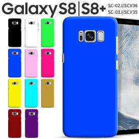 Galaxy S8 SC-02J SCV36 Galaxy S8+ SC-03J SCV35 カラフルカラーハードケース | スマホ ケース スマホ カバー ポップ シンプル シック カラーケース ハードケース スマフォ スマホケース スマフォケース Android アンドロイド docomo au 送料無料 スマートフォンカバー