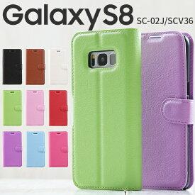 スマホケース 韓国 Galaxy S8 ケースSC-02J SCV36 レザー手帳型ケーススマホ ケース スマホ カバー 携帯カバー 携帯ケース スマホカバー 手帳型 手帳型ケース 手帳型カバー 手帳 手帳型レザー レザーケース s8ケース ギャラクシーs8 galaxys8 sc02j 送料無料
