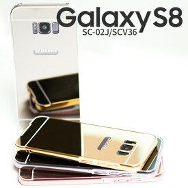 ギャラクシー S8 Galaxy SC-02J SCV36 背面パネル付きバンパーメタルケース | スマホ ケース スマホ カバー ギャラクシー galaxys8 スマホカバー メタルケース メタルバンパー スマートフォンケース スマフォケース バンパーケース スマートフォンカバー 鏡 鏡面
