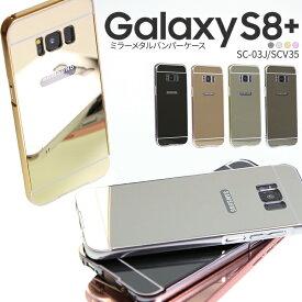 Galaxy s8+ ケース SC-03JSCV35 背面パネル付きバンパーメタルケーススマホ ケース スマホ カバー メタルバンパー おしゃれ オシャレ 鏡 シンプル メタルケース スマフォケース バンパーケース スマホカバー スマートフォンカバー 背面ケース