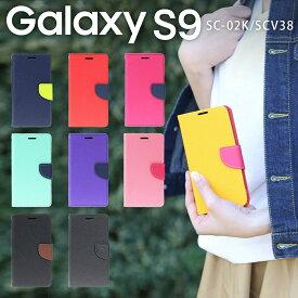 ギャラクシーS9 Galaxy S9 SC-02K SCV38 コンビネーションカラー手帳型ケース | スマホ ケース スマホ カバー GalaxyS9 携帯カバー 手帳型ケース 携帯ケース アンドロイド スマホカバー 収納 手帳型スマホケース 可愛い インスタ 便利 財布 カード入れ 送料無料