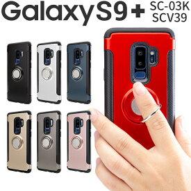 ギャラクシーS9プラス Galaxy S9+ SC-03K SCV39 リング付き耐衝撃ケース | スマホ ケース スマホ カバー 落下防止 耐衝撃スマホケース 衝撃吸収 送料無料 リング リング付きカバー リング付きケース 背面ケース 落下防止リング