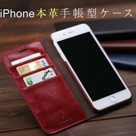 【本革】iPhone8/8Plus/7/7Plus/6/6Plus/GalaxyS7edge SC-02H/SCV33 本革シンプル手帳型ケース | スマホ ケース スマホ カバー ギャラクシーs7 エッジ galaxy s7 edge iphone アイフォン6 アイフォン iPhone7 手帳 手帳型 送料無料 スマホカバー 携帯