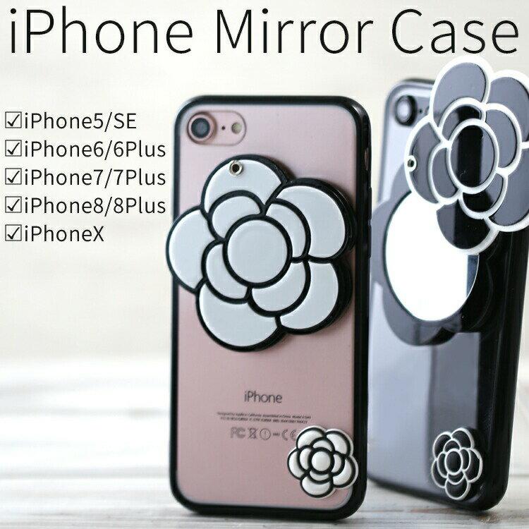 ミラーケース iPhoneX iPhone8 iphone7ケース iphone7 plus ケース iphone6 iphone se アイフォン7 アイフォン7プラス 6s 5 5s iPhone6s アイフォン6s iphone5s ミラー付き iphoneケース|送料無料 アイフォン5s スマホケース カバー スマホカバー 携帯ケース 携帯カバー