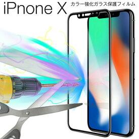 1033180386 アイフォンテン iPhoneX カラー強化ガラス保護フィルム | ガラス 強化ガラス 9H アイフォンxケース アイフォンxフィルム カバーiphone  アイフォン 液晶保護 保護 ...
