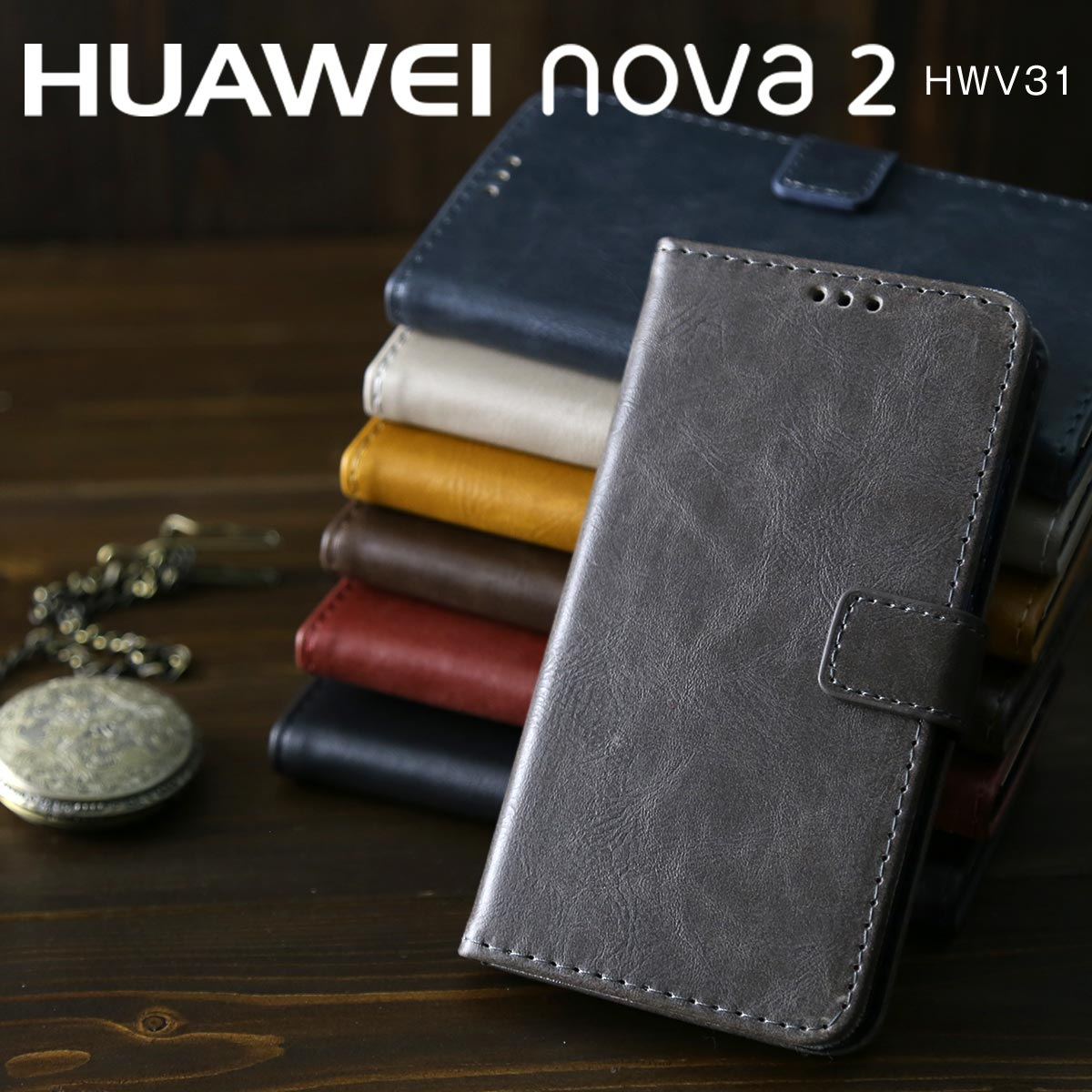 nova2 アンティークレザー手帳型ケース|かっこいい おしゃれカバー ファーウェイ カードポケット シンプル手帳ケース 手帳型 HUAWEI レザー調 レザーケース 革