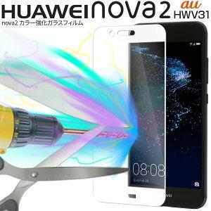 nova2 ケース HWV31 カラー強化ガラス保護フィルム 9H送料無料 フィルム ガラス ファーウェイ HUAWEI huawei 画面保護 液晶保護 液晶ガラス ガラスフィルム スマホ スマートフォン ノバ2 スマホケー