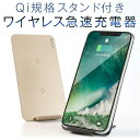 Qi規格 スタンド付きワイヤレス急速充電器   ワイヤレス アンドロイド 置くだけ 無線充電 スマホ スマートフォン iPon…