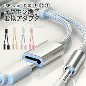 USB type-C イヤホンコネクター | 送料無料 変換アダプタ Type-C typec 充電 イヤホン ケーブル ブラック ピンク ゴールド 音声 オーディオ イヤフォン タイプC 充電ケーブル