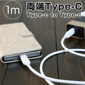 USB type-c 両端Type-Cケーブル   エクスペリア Xperia ゼンフォン ZenFone HUAWEI ファーウェイ ZenFone4 ZenFone4Pro nova2 ノバ2 XZ1 XZ1コンパクト 送料無料 タイプC 充電ケーブル ニンテンドースイッチ