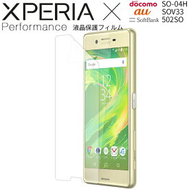 Xパフォーマンス Xperia X Performance SO-04H SOV33 液晶保護フィルム | 液晶保護 保護フィルム キズ防止 スクリーンガード Xperia エクスぺリア 液晶保護フィルム フィルム 保護シート 画面保護シート 画面保護フィルム シート人気 おすすめ