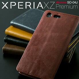 エクスペリア XZプレミアム Xperia XZ Premium SO-04J アンティークレザー手帳型ケース   スマホ ケース スマホ カバー スマホケース 携帯ケース 手帳型 手帳型ケース スマホカバー スマフォケース so04j スマートホンケース エクスペリアxzプレミアム 人気