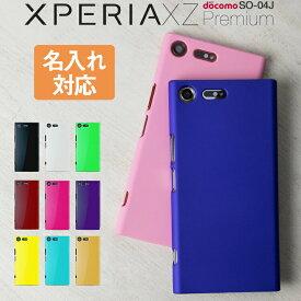 エクスペリア XZプレミアム Xperia XZ Premium SO-04J カラフルカラーハードケース | スマホ ケース スマホ カバー 携帯カバー 携帯ケース スマホケース スマホカバー ハード ハードケース xperiaxzプレミアム スマートフォンケース スマートフォン 送料無料 人気