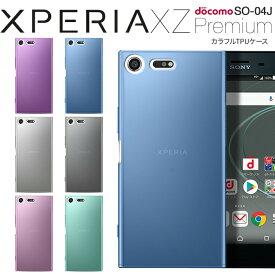 Xperia XZ Premium ケースSO-04J TPU クリアケーススマホ ケース スマホ カバー tpuケース ソフトケース ソフト スマホケース クリア so04jエクスペリアxzプレミアム 携帯ケース 送料無料 スマフォケース xzプレミアム 人気 おすすめ ブランド
