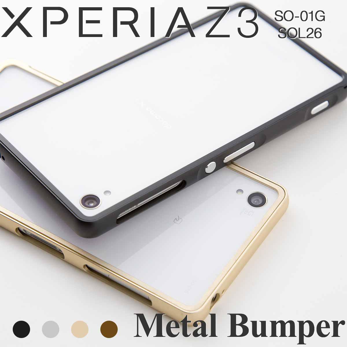 エクスペリアZ3 XperiaZ3 SOL26 SO-01G アルミ メタル バンパー 側面 | スマホ ケース スマホ カバー エクスペリア Xperia Z3 バンパーケース スマホカバー 送料無料 ハード ハードケース 携帯ケース スマフォケース 携帯カバー ケータイケース アンドロイド ハードカバー
