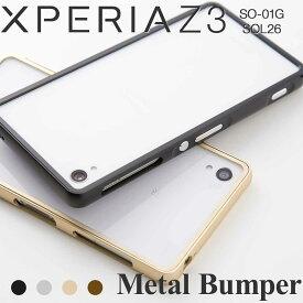 Xperia Z3 ケース SOL26 SO-01G アルミ メタル バンパー 側面スマホ ケース スマホ カバー エクスペリア Xperia Z3 バンパーケース スマホカバー 送料無料 ハード ハードケース 携帯ケース スマフォケース 携帯カバー ケータイケース アンドロイド ハードカバー