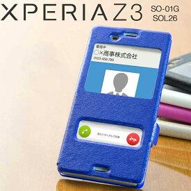 エクスペリアZ3 XperiaZ3 SOL26 SO-01G 窓付き 手帳型ケース カバー|ケース スマホケース エクスペリア 携帯ケース 手帳型 アンドロイド Xperia スマホカバー Z3 手帳 スマートフォン スマフォケース 手帳型カバー 手帳ケース スマートホンケース スマホ手帳型ケース