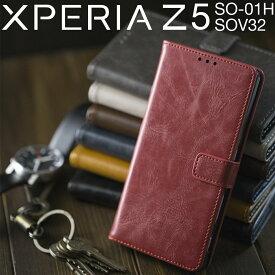 Xperia Z5 ケース SO-01H SOV32アンティーク レザー 手帳型ケース 革スマホ ケース スマホ カバー xperia スマホケース エクスペリア 携帯ケース Z5 スマホカバー 手帳 スマフォケース 手帳ケース スマートホンケース 手帳型 スマホ手帳型ケース 人気