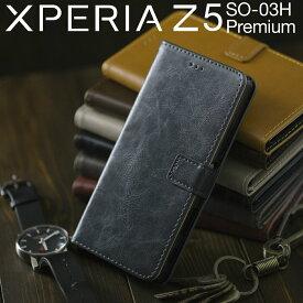 Xperia Z5 Premium ケース SO-03H アンティークレザー 手帳型ケース 革スマホ ケース スマホ カバー xperia スマホケース エクスペリア z5 携帯ケース 手帳型 スマホカバー xperiaz5 手帳 レザー スマフォケース 手帳ケース 送料無料 スマートホンケース