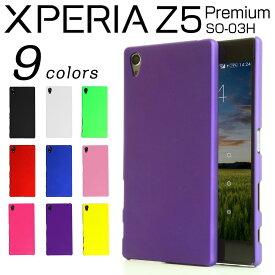 Xperia Z5 Premium SO-03H カラフルカラーハードケース | スマホ ケース スマホ カバー エクスペリアz5 エクスペリアz5プレミアム スマホケース ハードケース ドコモ docomo エクスペリア スマホカバー 携帯カバー プレミアム ハードカバー スマフォケース モバイルカバー