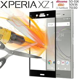 エクスペリアXZ1 Xperia XZ1 SO-01K SOV36 カラー強化ガラス保護フィルム   ガラスフィルム 強化ガラス スマホ フィルム スマホガラスフィルム ガラスシート 保護フィルム 携帯保護フィルム スマホ保護フィルム 強化ガラスフィルム スマホフィルム