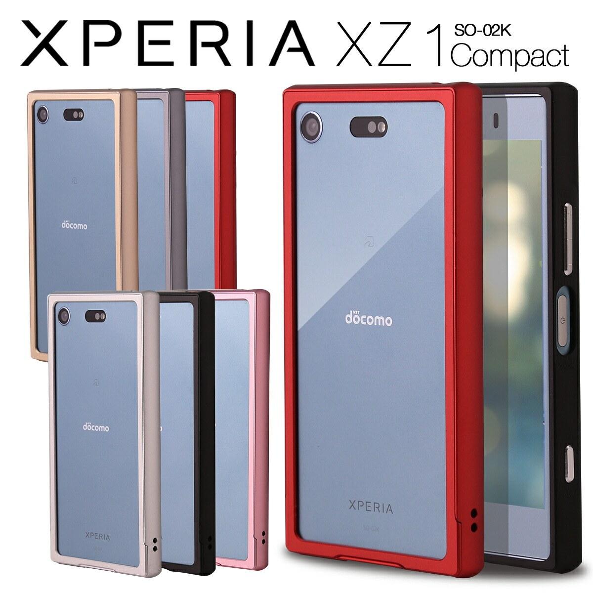 エクスペリアXZ1コンパクト Xperia XZ1 Compact SO-02K アルミメタルバンパー | スマホ ケース スマホ カバー エクスペリアXZ1コンパクト アルミ シンプル 送料無料 バンパー おすすめ おしゃれ かっこいい バンパーケース スリム メタル メタリック 人気
