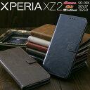 Xperia XZ2 アンティークレザー手帳型ケース   ケース スマホケース カバー エクスペリア 携帯ケース 手帳型 アンドロイド 手帳型ケース スマホカバー 手帳 革 xz2 携帯カバー 携帯
