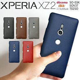 Xperia XZ2 ケース SO-03K SOV37 702SO レザーハードケーススマホ ケース スマホ カバー 送料無料 ハードケース レザースキン レザー 革 スマホケース ケース エクスペリア ハードケース 大人XperiaXZ2 Xperia 人気 おしゃれ かっこいい ブランド