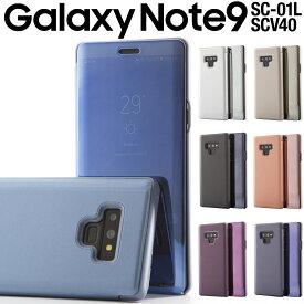 Galaxy Note9 SC-01L SCV40 半透明手帳型ケース | スマホ ケース スマホ カバー ギャラクシー Galaxy Note9 ノート9 スケルトン おしゃれ 人気 送料無料 スマートフォン かっこいい スタイリッシュ