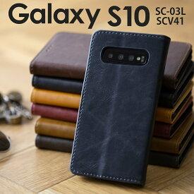 スマホケース 韓国 Galaxy S10 ケース SC-03L SCV41 アンティークレザー手帳型ケース スマホ ケース カバー エステン Galaxys10 アンティーク レザー 革 手帳型 手帳 カード入れ シンプル 携帯 アンドロイド Android かっこいい おしゃれ 人気 送料無料 Samsung サムスン