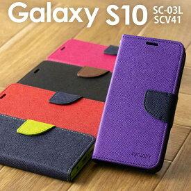 ギャラクシー S10 Galaxy S10 SC-03L SCV41 コンビネーションカラー手帳型ケース スマホ ケース カバー エステン Galaxys10 手帳 手帳型 カード入れ かわいい カラフル アンドロイド ダイアリー シンプル マグネット かっこいい おしゃれ 人気 送料無料 Samsung サムスン