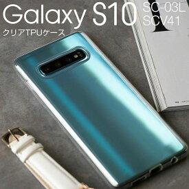 スマホケース 韓国 Galaxy S10 ケース SC-03L SCV41 TPU クリアケース ギャラクシー スマホ ケース カバー シリコンカバー Galaxys10 TPUケース TPU クリアケース クリア シンプル 携帯 アンドロイド Android かっこいい おしゃれ 人気 送料無料 Samsung サムスン