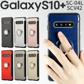 ギャラクシー S10プラス Galaxy S10+ SC-04L SCV42 リング付き耐衝撃ケース スマホ ケース カバー エステンプラス 落下防止 リング付き リング 耐衝撃 リングスタンド スマホリング アンドロイド シンプル かっこいい おしゃれ 人気 送料無料 Samsung サムスン