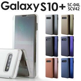 ギャラクシー S10プラス Galaxy S10+ SC-04L SCV42 半透明手帳型ケース ギャラクシー スマホ ケース カバー ギャラクシー エステンプラス Galaxys10+ 半透明 スケルトン 手帳型 手帳 おしゃれ 人気 送料無料 携帯