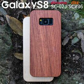 Galaxy S8 ケース ウッド スマホケース 天然木 スマホ ケース スマホ カバー 送料無料 携帯ケースdocomo au スマートフォンケース ギャラクシーS8 サムスン おしゃれ 人気 おすすめ スマートフォンケース ギャラクシーケース スマホケース SC-02J SCV36