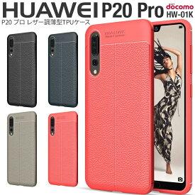 HUAWEI P20 Pro ケース HW-01K スマホ ケース スマホ カバー 耐衝撃 衝撃緩和 かっこいい おしゃれ 人気 送料無料 携帯ケース 携帯カバー 革 レザー HUAWEI ファーウェイ TPUケース HW-01K docomo ドコモ スマートフォンケース スマフォケース ソフトケース