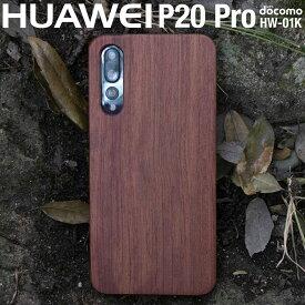HUAWEI P20 Pro ケース HW-01K 天然木スマホケース スマホ ケース スマホ カバー 送料無料 携帯ケース 携帯カバー docomo スマートフォンケースおしゃれ 人気 おすすめ スマートフォンケース スマホケース HW-01K