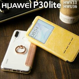 HUAWEI P30 Lite ケース HWV33 HWU36 リング付き窓開き手帳型ケース スマホ カバー ケース 携帯 落下防止 リング付き リング 窓付き かっこいい おしゃれ 人気 HUAWEI ファーウェイ 送料無料 アンドロイド Android UQモバイル au ヤフーモバイル