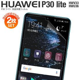 HUAWEI P30 Lite ケース HWV33 HWU36 液晶保護フィルム スマホフィルム携帯 ブルーライトカット 光沢 光沢なし 液晶 画面保護 スクリーンフィルム 人気 HUAWEI ファーウェイ 送料無料 アンドロイド Android UQモバイル au ヤフーモバイル