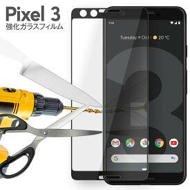 Pixel3 フィルム フィルム カラー 強化 ガラス 保護 9H ピクセル3 液晶保護 ガラス フィルム スマホ スマートフォン キズ防止 液晶 画面 保護 Google グーグル スマホ Android アンドロイド 送料無料 フィルム