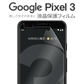 Pixel3 液晶保護フィルム ピクセルl3 送料無料 画面フィルム 保護フィルム 保護 画面保護シート フィルム ブルーライト 指紋防止 キズ 保護 画面保護 ブルーライトカット