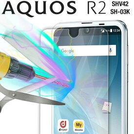 アクオスアール2 AQUOS R2 SH-03K SHV42 強化ガラス保護フィルム 9H | 強化ガラスフィルム ガラス スマホ 画面保護シート 送料無料 aquosアール2 ガラスフィルム 保護シート 保護ガラス アクオスアール2 強化ガラス ガラスシート 人気 おすすめ