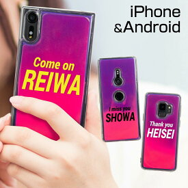 令和 スマホケース iPhone Android 平成 昭和 れいわ reiwa 新元号 令和グッズ 平成最後 おしゃれ プリント ネオンサンドケース iPhone7 iPhone8 iPhoneX Xperia XZ3 SO-01L SOV39 XZ SO-01J SOV34 XZs SO-03J SOV35 Galaxy S9 SC-02K SCV38 スマホ ケース カバー 砂 人気