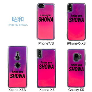 iPhoneXperiaGalaxy令和平成昭和プリントネオンサンドケース