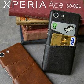XperiaAce ケースSO-02L カードポケット付きハードケース エクスペリア レザー スマホ カバー ブラック docomo 革 人気 かっこいい おしゃれ エクスペリア 送料無料 カード入れ